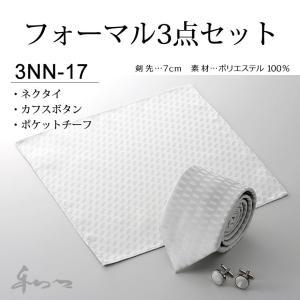ネクタイ カフスボタン ポケットチーフ フォーマル 3点セット 3nn-17 ウイングカラー ブライダル 結婚式 シルバー|wawajapan