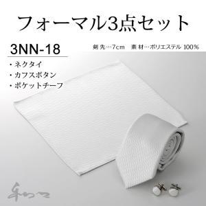 ネクタイ カフスボタン ポケットチーフ フォーマル 3点セット 3nn-18 ウイングカラー ブライダル 結婚式 シルバー|wawajapan