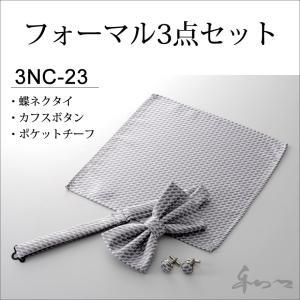 蝶ネクタイ カフスボタン ポケットチーフ フォーマル 3点セット 3nc-23 ウイングカラー ブライダル 結婚式 シルバー|wawajapan