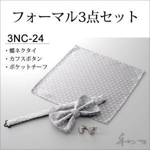 蝶ネクタイ カフスボタン ポケットチーフ フォーマル 3点セット 3nc-24 ウイングカラー ブライダル 結婚式 シルバー|wawajapan