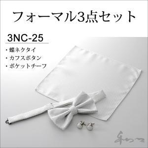 蝶ネクタイ カフスボタン ポケットチーフ フォーマル 3点セット 3nc-25 ウイングカラー ブライダル 結婚式 シルバー|wawajapan