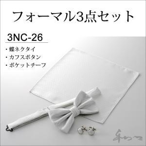蝶ネクタイ カフスボタン ポケットチーフ フォーマル 3点セット 3nc-26 ウイングカラー ブライダル 結婚式 シルバー|wawajapan