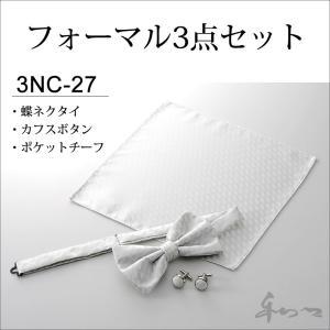 蝶ネクタイ カフスボタン ポケットチーフ フォーマル 3点セット 3nc-27 ウイングカラー ブライダル 結婚式 シルバー|wawajapan