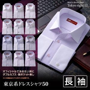 ワイシャツ ダブルカフス 長袖 メンズ フォーマル カッター...