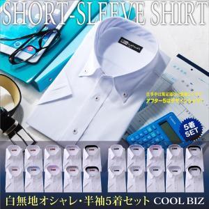 ワイシャツ 半袖 メンズ 白無地 5枚 セット カッターシャ...