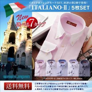 ワイシャツ 長袖 メンズ 5枚 セット イタリアーノ2 カッターシャツ 7種類から選べる セット ビジネス カジュアル|wawajapan