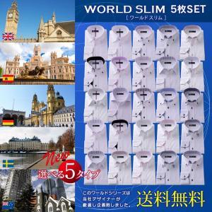 ワイシャツ 長袖 メンズ スリム 5枚 セット ワールドスリム 5種類 5枚 セット カッターシャツ|wawajapan