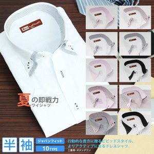 ワイシャツ 半袖 メンズ クールビズ カッターシャツ 10種類から選べる BGシリーズ ジャパンフィットタイプ...