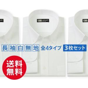 スタンダード白無地長袖ワイシャツ3枚セット・レギュラーカラー&ボタンダウン(Yシャツ)