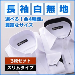 スタンダード白無地長袖ワイシャツ3枚セット・スリムタイプ(細身体型用)レギュラーカラー&ボタンダウン(Yシャツ)|wawajapan