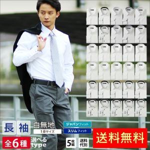 ワイシャツ 長袖 5枚セット クールビズ メンズ カッターシャツ 4種類14サイズから選べるセット ビジネス Yシャツ 白無地|wawajapan