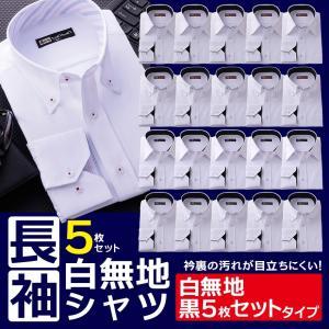 【送料無料】S〜4Lまで14サイズから選べる!長袖白無地ワイシャツ5枚セット 内衿黒タイプ4種類から選べます!長袖ワイシャツ・カッターシャツ|wawajapan