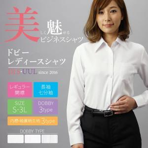 ワイシャツ レディース シャツ ブラウス ドビー 長袖 半袖 7分袖 18種類から選べる DLS UULシリーズ