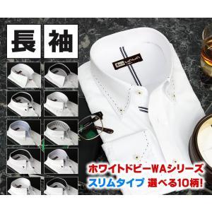 ワイシャツ 長袖 メンズ ホワイト ドビー カッターシャツ ...