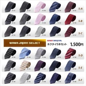ネクタイ セット 5本セット ビジネス フォーマル カジュアル 6種類から選べるセット 撥水加工 レギュラータイ|wawajapan