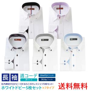 ワイシャツ 長袖 5枚セット メンズ ビジネス カッターシャ...