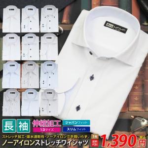 ワイシャツ 長袖 メンズ ストレッチシャツ 12種類から選べる Tシリーズ ビジネス カジュアル S M L...