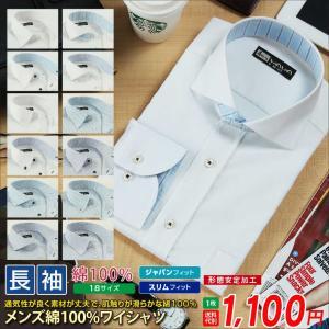 綿 コットン 100% ワイシャツ メンズ 長袖 形態安定加工 吸水速乾 白 青 ホリゾンタル S M サイズ|wawajapan