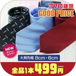 圧倒的な種類のボリュームから選べる 当店自慢のネクタイ 剣先8cm 02|wawajapan