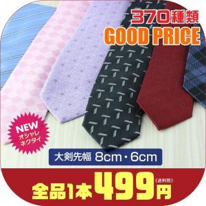 圧倒的な種類のボリュームから選べる 当店自慢のネクタイ 剣先6cm 03|wawajapan