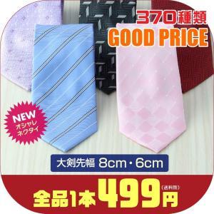 圧倒的な種類のボリュームから選べる 当店自慢のネクタイ 剣先6cm 04|wawajapan