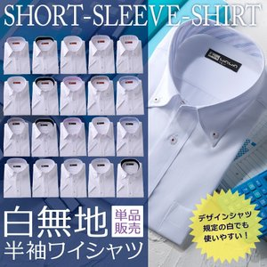 白無地 半袖 ワイシャツ ジャパンフィット スリムサイズ 白...