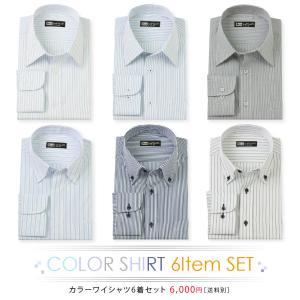 カラー長袖ワイシャツ 6枚セット ブルーストライプ ブランドシャツ フォーマル カッターシャツ メン...