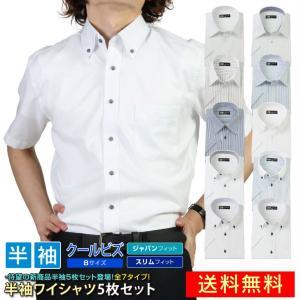 カラー半袖ワイシャツ 5枚セット ブルーストライプ ホワイトドビー ワイシャツ ブランドシャツ フォ...