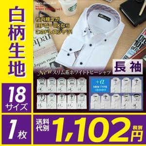 ワイシャツ 長袖 メンズ ホワイトドビー 10種類から選べる...