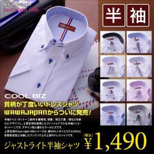 ワイシャツ 半袖 メンズ クールビズ カッターシャツ 形態安定 8種類2タイプから選べる  ビジネス カジュアル...