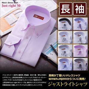 ワイシャツ 形態安定加工 長袖 メンズ クールビズ カッター...