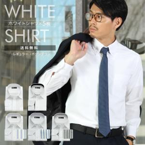 ワイシャツ 長袖 メンズ 白無地 5枚 セット 14サイズ カッターシャツ クールビズ ビジネス フォーマル アソート&白5|wawajapan