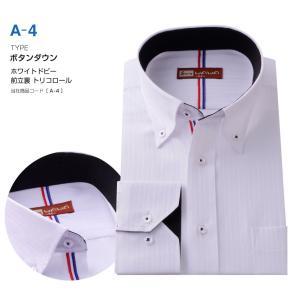 ワイシャツ 長袖 メンズ クールビズ カッターシャツ ホワイトドビー 10種類2タイプから選べる ビジネス カジュアル|wawajapan|06
