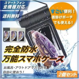 防水ケース iPhone スマホ お風呂 完全防水 携帯カバー 海水浴 IPX8防水 Android...