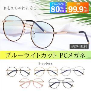 ブルーライトカットメガネ UVカット PCメガネ おしゃれ メンズ レディース 眼鏡 度なし 伊達メ...