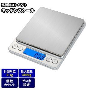 デジタルスケール 計り 計量器 キッチンスケール 電子秤 クッキングスケール デジタル 料理用 はか...