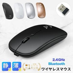 マウス Bluetooth 静音 充電式 ワイヤレスマウス 無線 薄型 2.4GHz  コンパクト ...