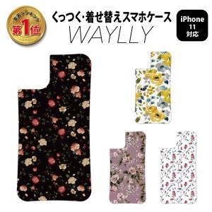 ドレッサーのみ iPhone11 ケース スマホケース フラワー 耐衝撃 シンプル おしゃれ くっつく ウェイリー WAYLLY _MK_|waylly