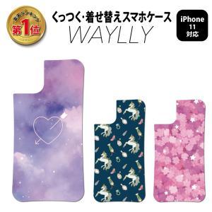 ドレッサーのみ iPhone11 ケース スマホケース ゆめかわ 耐衝撃 シンプル おしゃれ くっつく ウェイリー WAYLLY _MK_|waylly