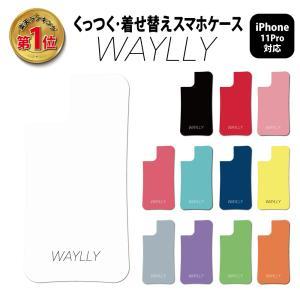 ドレッサーのみ iPhone11 Pro ケース スマホケース スモールロゴ 耐衝撃 シンプル おしゃれ くっつく ウェイリー WAYLLY _MK_ waylly