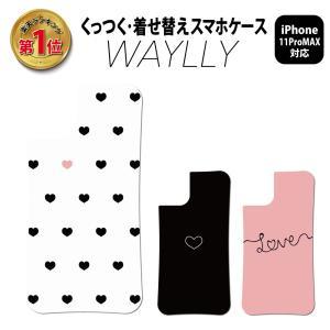 ドレッサーのみ iPhone11 Pro MAX ケース スマホケース ラブリー 耐衝撃 シンプル おしゃれ くっつく ウェイリー WAYLLY _MK_|waylly