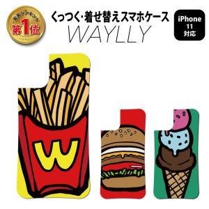 ドレッサーのみ iPhone11 ケース スマホケース ポップフード 耐衝撃 シンプル おしゃれ くっつく ウェイリー WAYLLY _MK_|waylly