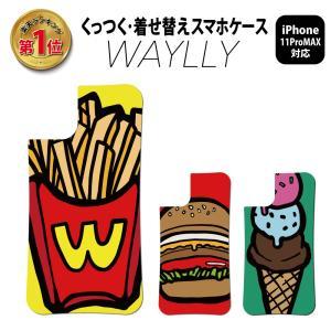 ドレッサーのみ iPhone11 Pro MAX ケース スマホケース ポップフード 耐衝撃 シンプル おしゃれ くっつく ウェイリー WAYLLY _MK_|waylly