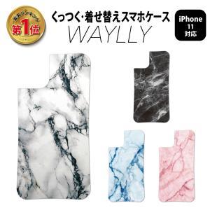 ドレッサーのみ iPhone11 ケース スマホケース 大理石 耐衝撃 シンプル おしゃれ くっつく ウェイリー WAYLLY _MK_|waylly