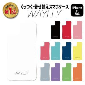 ドレッサーのみ iPhone11 ケース スマホケース スモールロゴ 耐衝撃 シンプル おしゃれ くっつく ウェイリー WAYLLY _MK_|waylly