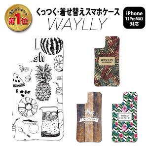 ドレッサーのみ iPhone11 Pro MAX ケース スマホケース トロピカル 耐衝撃 シンプル おしゃれ くっつく ウェイリー WAYLLY _MK_|waylly