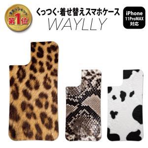 ドレッサーのみ iPhone11 Pro MAX ケース スマホケース アニマル 耐衝撃 シンプル おしゃれ くっつく ウェイリー WAYLLY _MK_|waylly