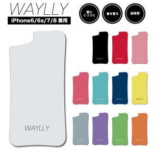 ドレッサーのみ iPhone8 7 6s 6 ケース スマホケース スモールロゴ 耐衝撃 シンプル おしゃれ くっつく ウェイリー WAYLLY DRR waylly