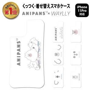 ドレッサーのみ iPhone11 Pro ケース スマホケース アニパンズ 耐衝撃 シンプル おしゃれ くっつく ウェイリー WAYLLY DRR waylly