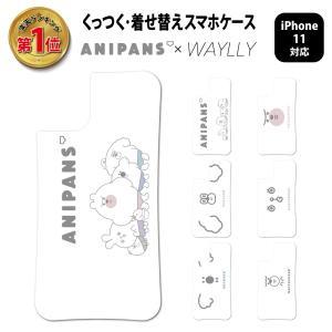 ドレッサーのみ iPhone11 ケース スマホケース アニパンズ 耐衝撃 シンプル おしゃれ くっつく ウェイリー WAYLLY DRR waylly